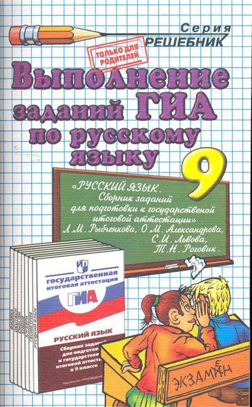 Выполнения заданий ГИА по русскому языку 9 кл