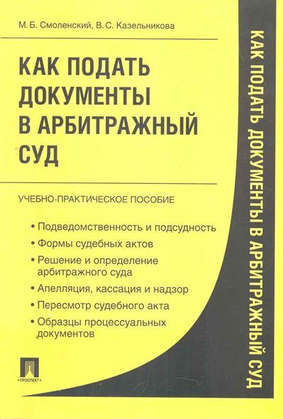 Смоленский М., Казельникова В. Как подать документы в арбитражный суд
