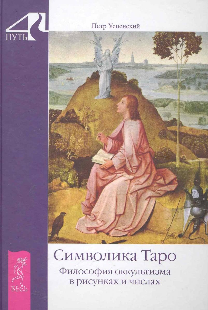 Успенский П. Символика Таро Философия оккультизма...