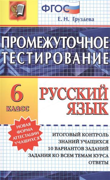 Груздева Е.: Промежуточное тестирование. Русский язык. 6 класс