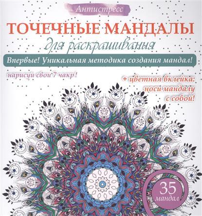 Смирнова А. мандалы для раскрашивания