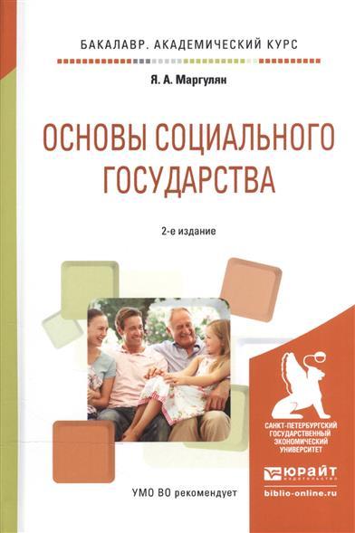 Основы социального государства. Учебное пособие для академического бакалавриата