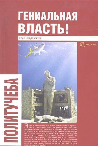 Гениальная власть Словарь абстракций Кремля