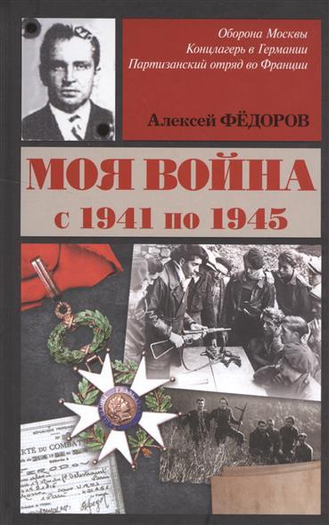 Федоров А. Моя война с 1941 по 1945 лихачев д моя война в блокадном ленинграде
