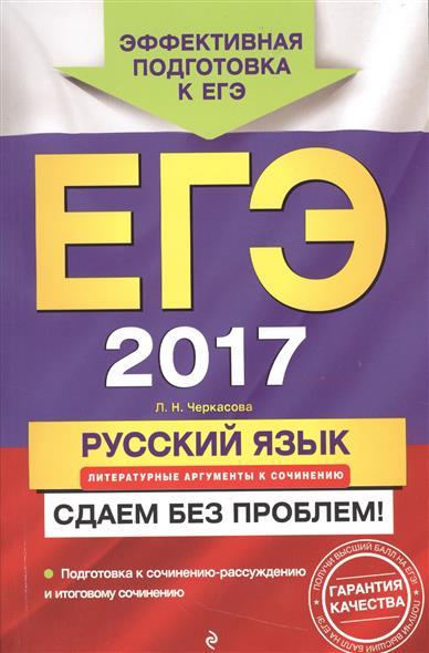 ЕГЭ 2017. Русский язык. Литературные аргументы к сочинению