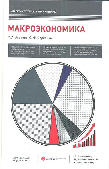 Агапова Т.: Макроэкономика. Учебник. 10-е издание, переработанное и дополненное