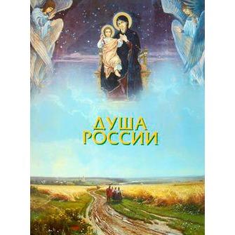 Юдин Г. Душа России ISBN: 9785779322522