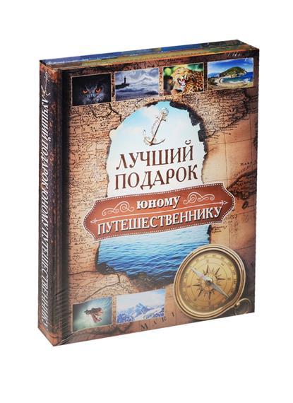 Лучший подарок юному путешественнику (комплект из 2-х книг в упаковке) серия книга в подарок комплект из 8 книг