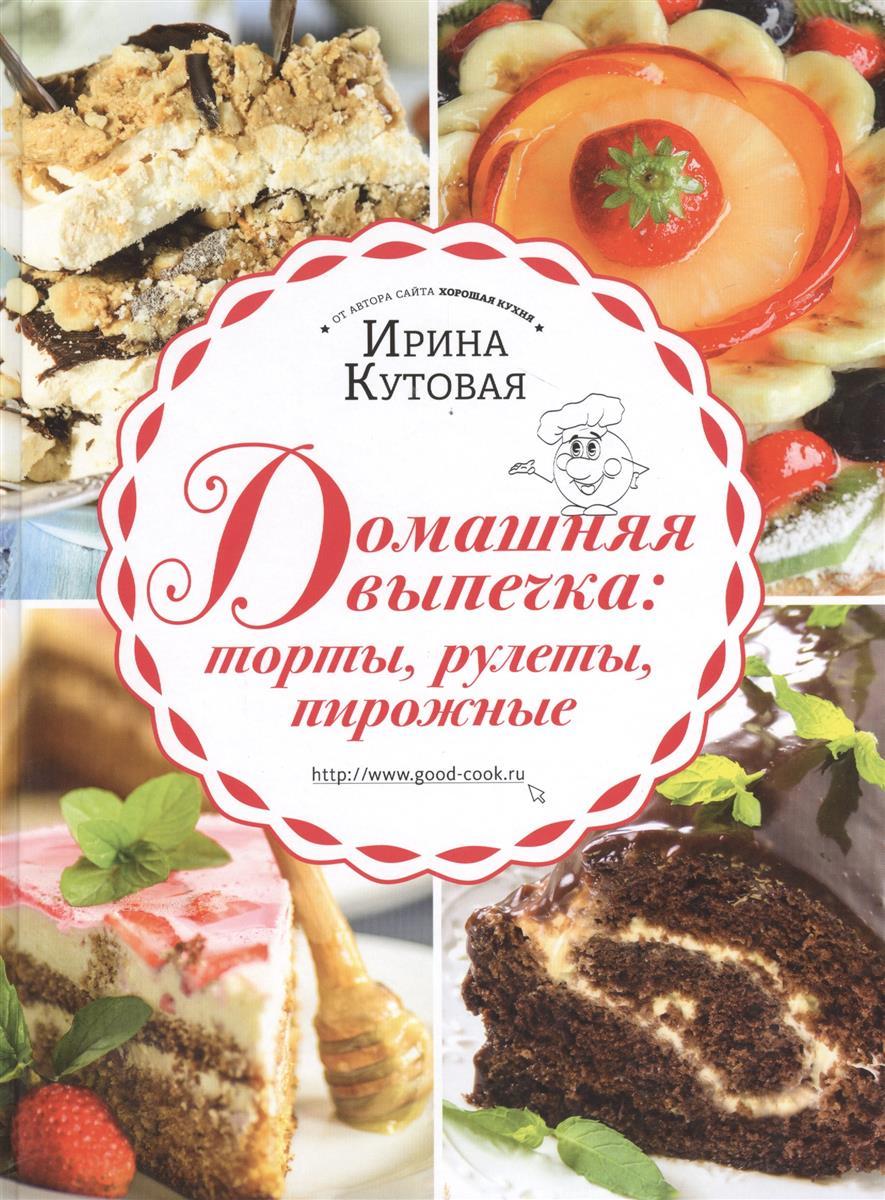 Кутовая И. Домашняя выпечка: торты, рулеты, пирожные торты и пирожные без выпекания