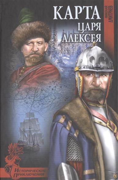 Дмитриев Н. Карта царя Алексея дмитриев н н казна императора 49 16 12