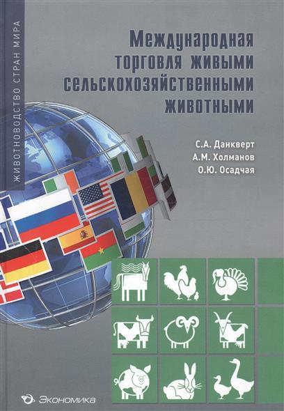 Международная торговля живыми сельскохозяйственными животными