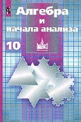 Алгебра и начала анализа 10 кл Учебник