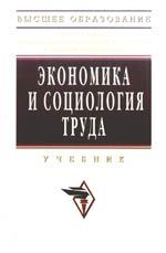 Кибанов А. (ред.) Экономика и социология труда Кибанов