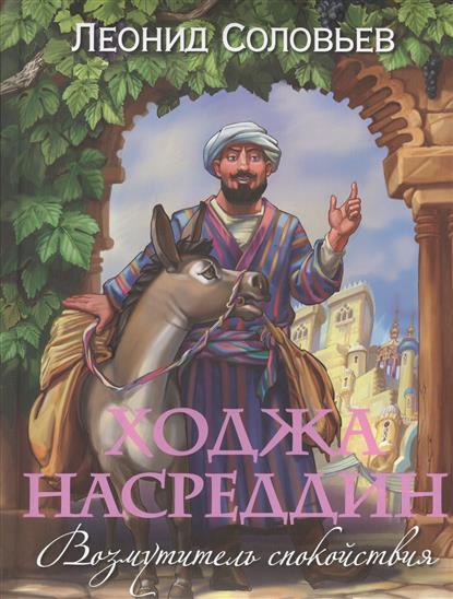Соловьев Л.: Ходжа Насретдин. Возмутитель спокойствия