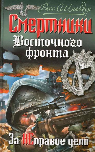 Смертники Восточного фронта За НЕправое дело