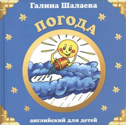 Погода Английский для детей