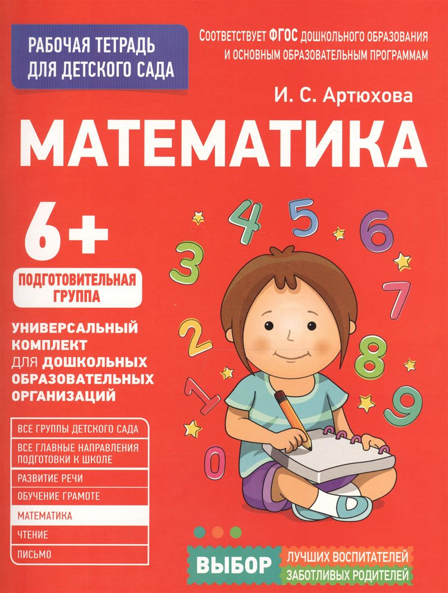 Артюхова И. Математика. Рабочая тетрадь для детского сада. Подготовительная группа (6+) артюхова и математика рабочая тетрадь для детского сада старшая группа 5