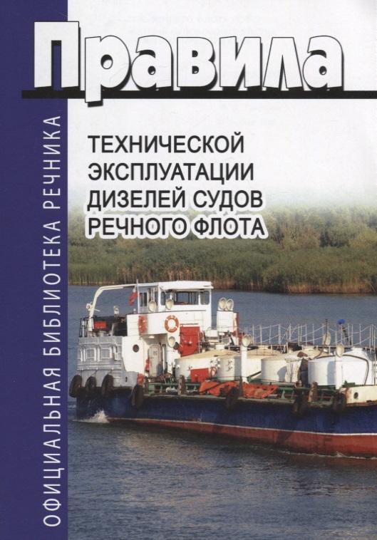 Стрович И. (ред.) Правила технической эксплуатации дизелей судов речного флота