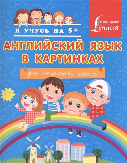Английский язык в картинках для начальной школы