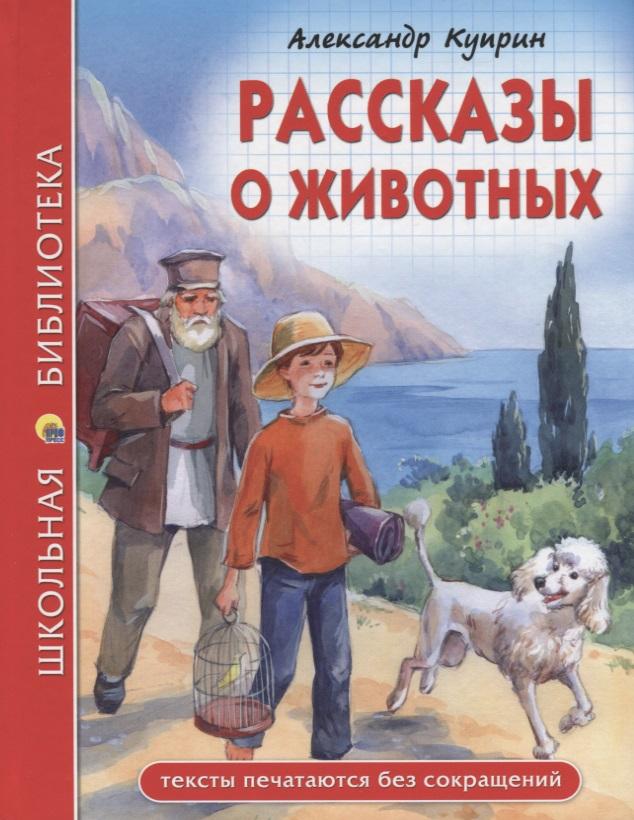 Куприн А. Рассказы о животных ISBN: 9785378277902 куприн а куприн рассказы 1 4 кл