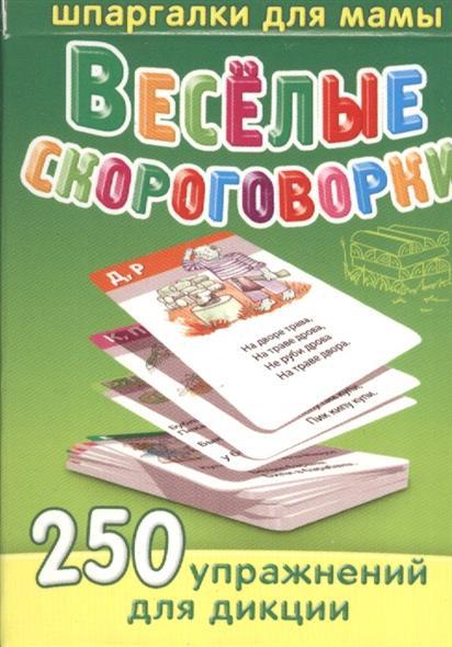 Веселые скороговорки. 250 упражнений для дикции (5-12 лет) (50 карточек) (коробка)