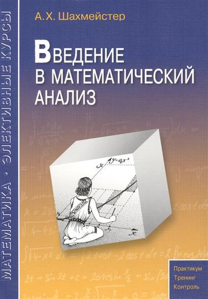 Шахмейстер А. Введение в математический анализ. Пособие для школьников, абитуриентов и учителей введение в концептологию учебное пособие