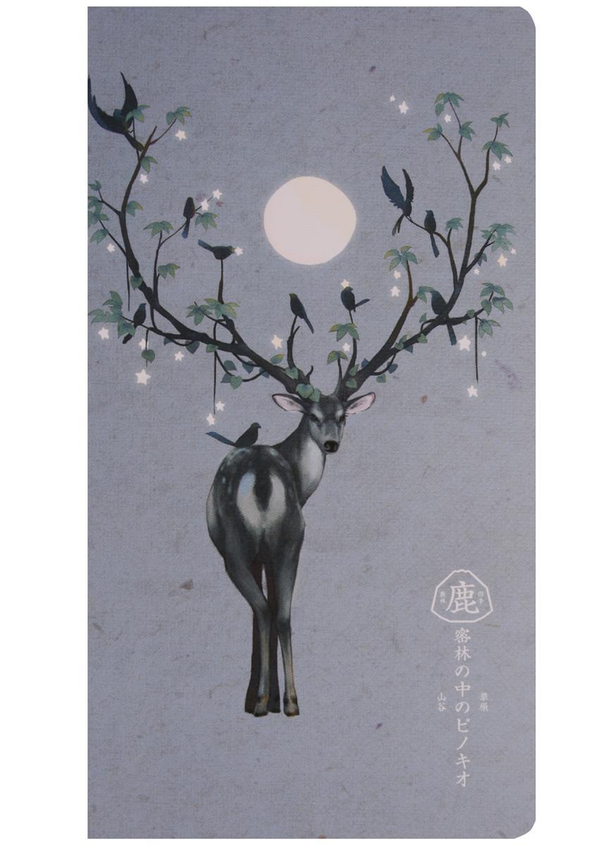 "Записная книжка ""Fairy deer"" А6+"