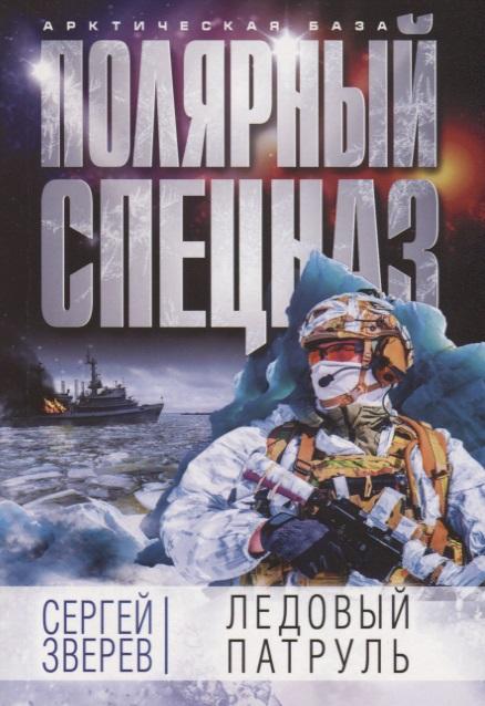 Зверев С. Ледовый патруль зверев с десантура против морпехов