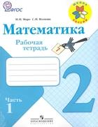 Математика 2 кл Р/т 1,2