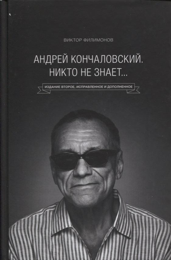 Филимонов В. Андрей Кончаловский. Никто не знает…