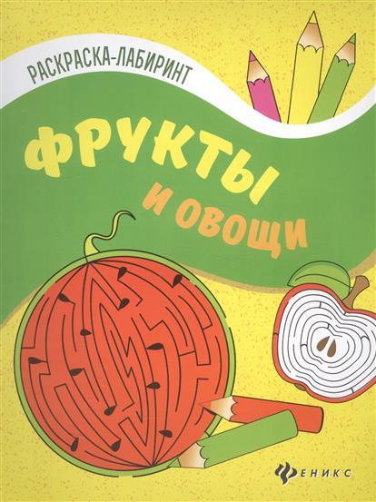 Логвинова Г.: Фрукты и овощи