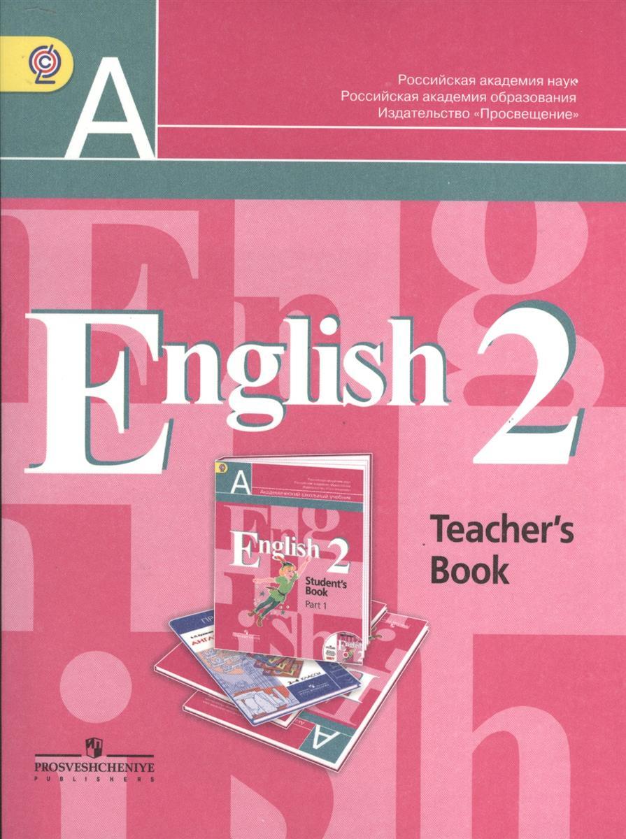 Английский язык. 2 класс. Книга для учителя. Пособие для общеобразовательных учебных заведений