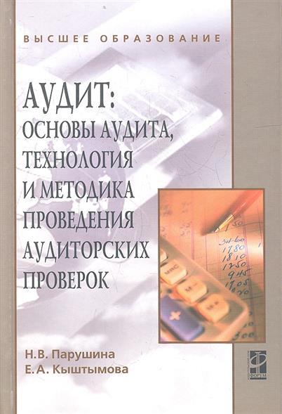 Аудит: основы аудита, технология и методика проведения аудиторских проверок. 2-е издание, переработанное и дополненное