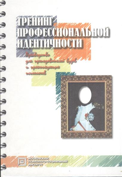 Тренинг профессиональной идентичности. Руководство для преподавателей вузов и практикующих психологов. 2-е издание, стереотипное