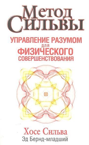 Сильва Х. Метод Сильвы Управление разумом... метод сильвы помощь от вашего подсознания
