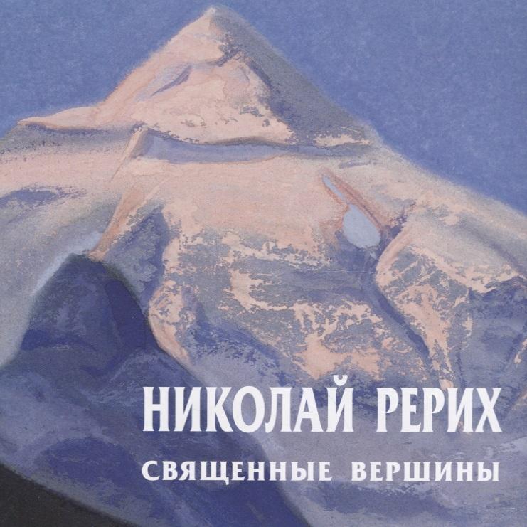 Ревякин Д. (сост.) Николай Рерих. Священные вершины. Каталог каталог big