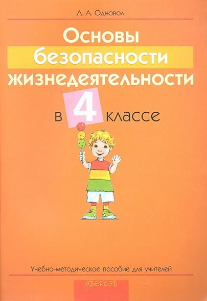Основы безопасности жизнедеятельности в 4 классе. Учебно-методическое пособие для учителей учреждений общего среднего образования с русским языком обучения.