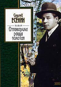 Есенин С. Отговорила роща золотая отговорила роща золотая стихи русских поэтов об осени