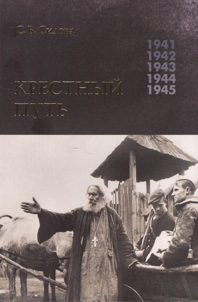 Силова С. Крестный путь. Белорусская православная церковь в период немецкой оккупации 1941-1944 гг.