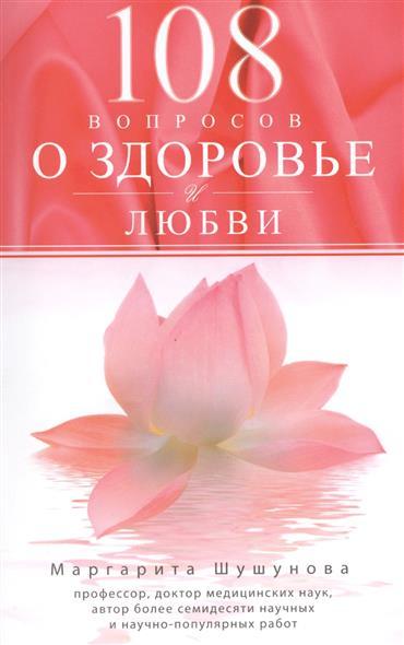 108 вопросов о здоровье и любви