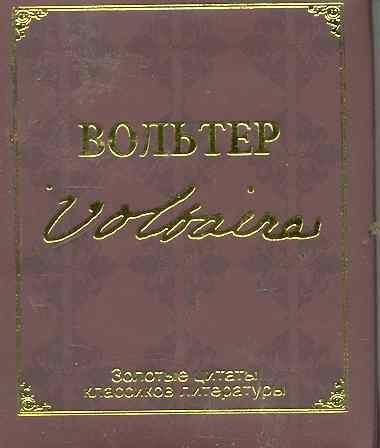 Золотые цитаты классиков литературы Вольтер