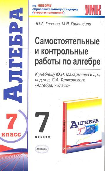 Самостоятельные и контрольные работы по алгебре 7 кл.