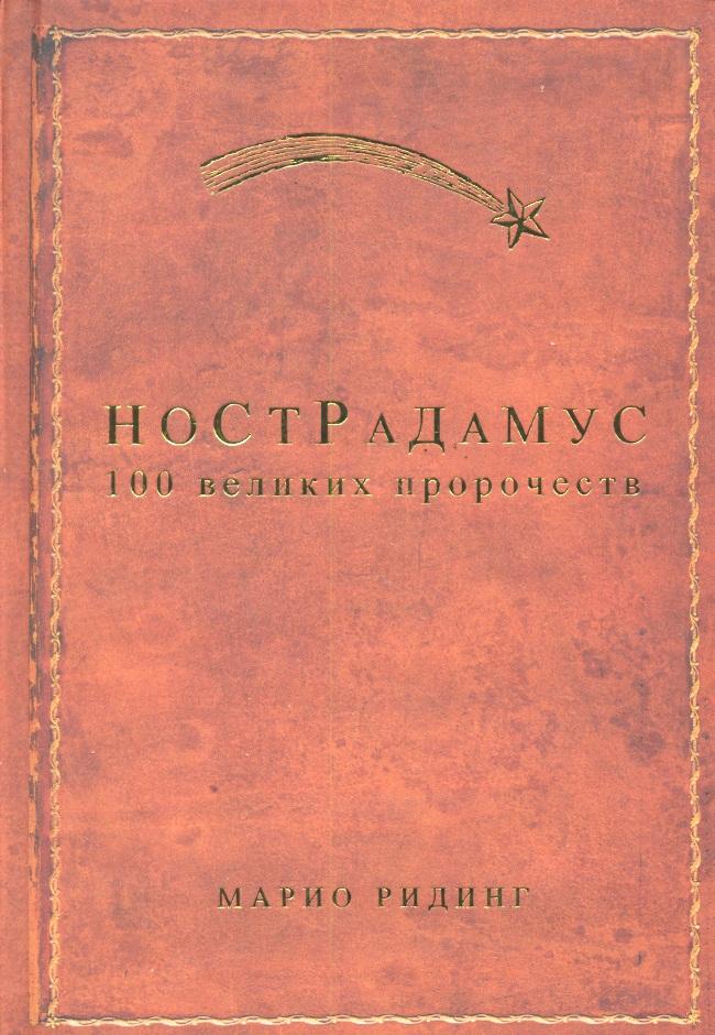 Ридинг М. Нострадамус 100 великих пророчеств