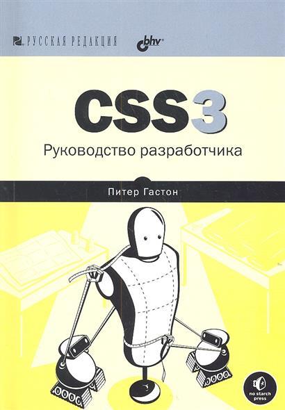 CSS3. Руководство разработчика