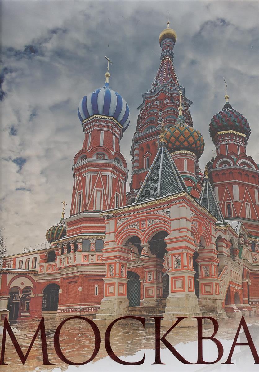 Ионина Н. Москва ISBN: 9785373052559