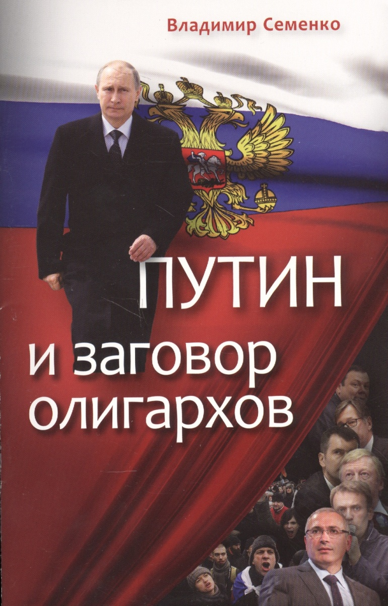 Путин и заговор олигархов