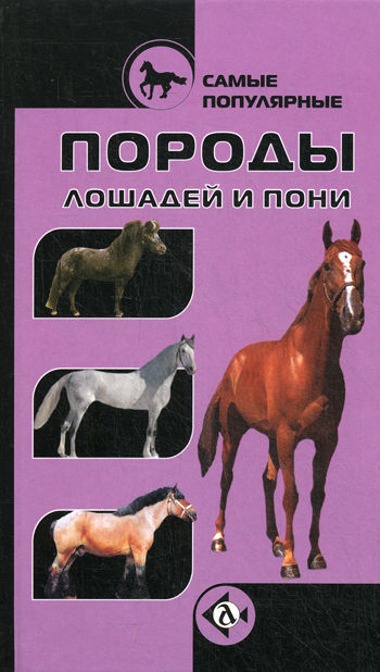 Самые популярные породы лошадей и пони