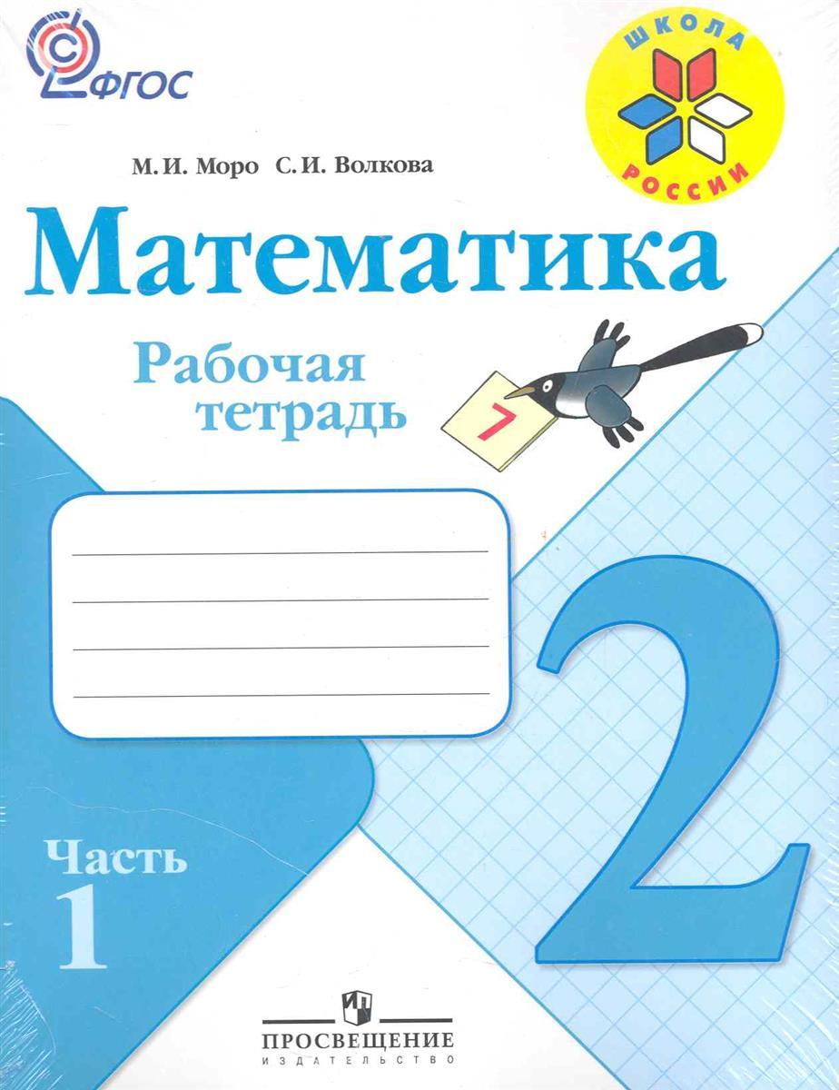 Моро М., Волкова С. Математика 2 кл Р/т 1,2