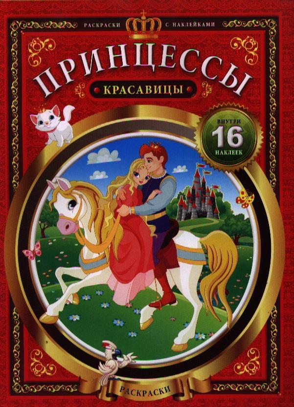Принцессы-красавицы николай костомаров богдан хмельницкий том 2