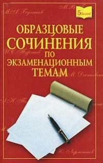Новейшие сочинения по экзам. темам